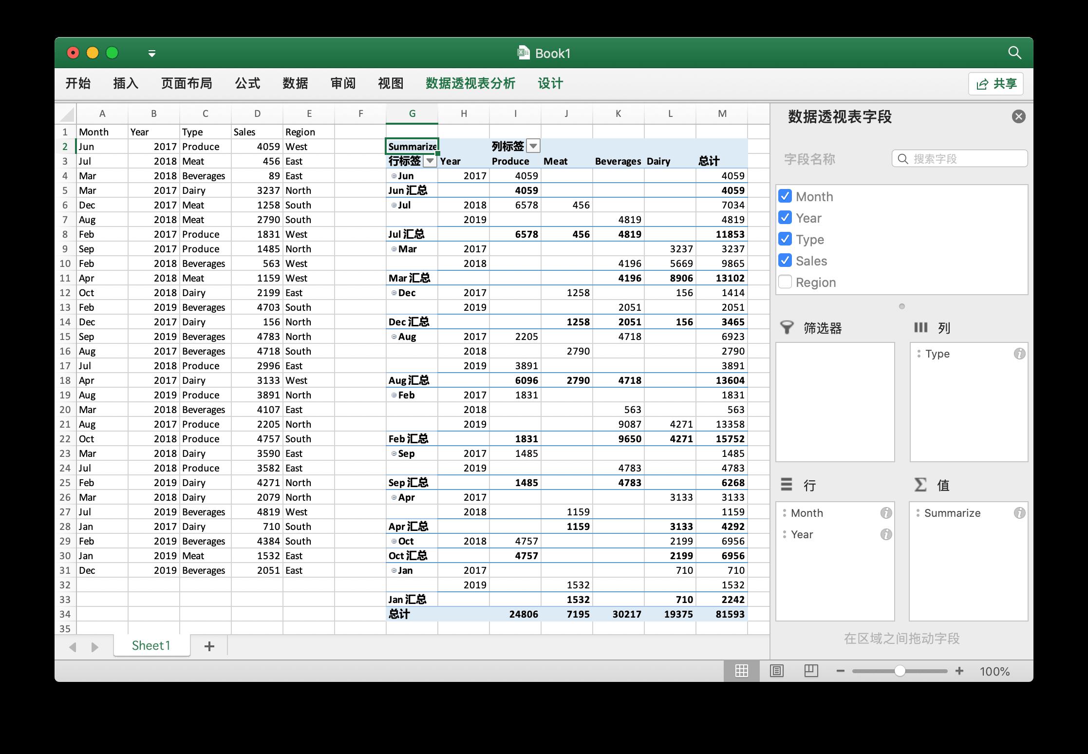 使用 Go 语言通过 exceliz 创建数据透视表