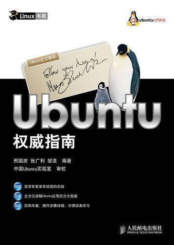 Ubuntu权威指南