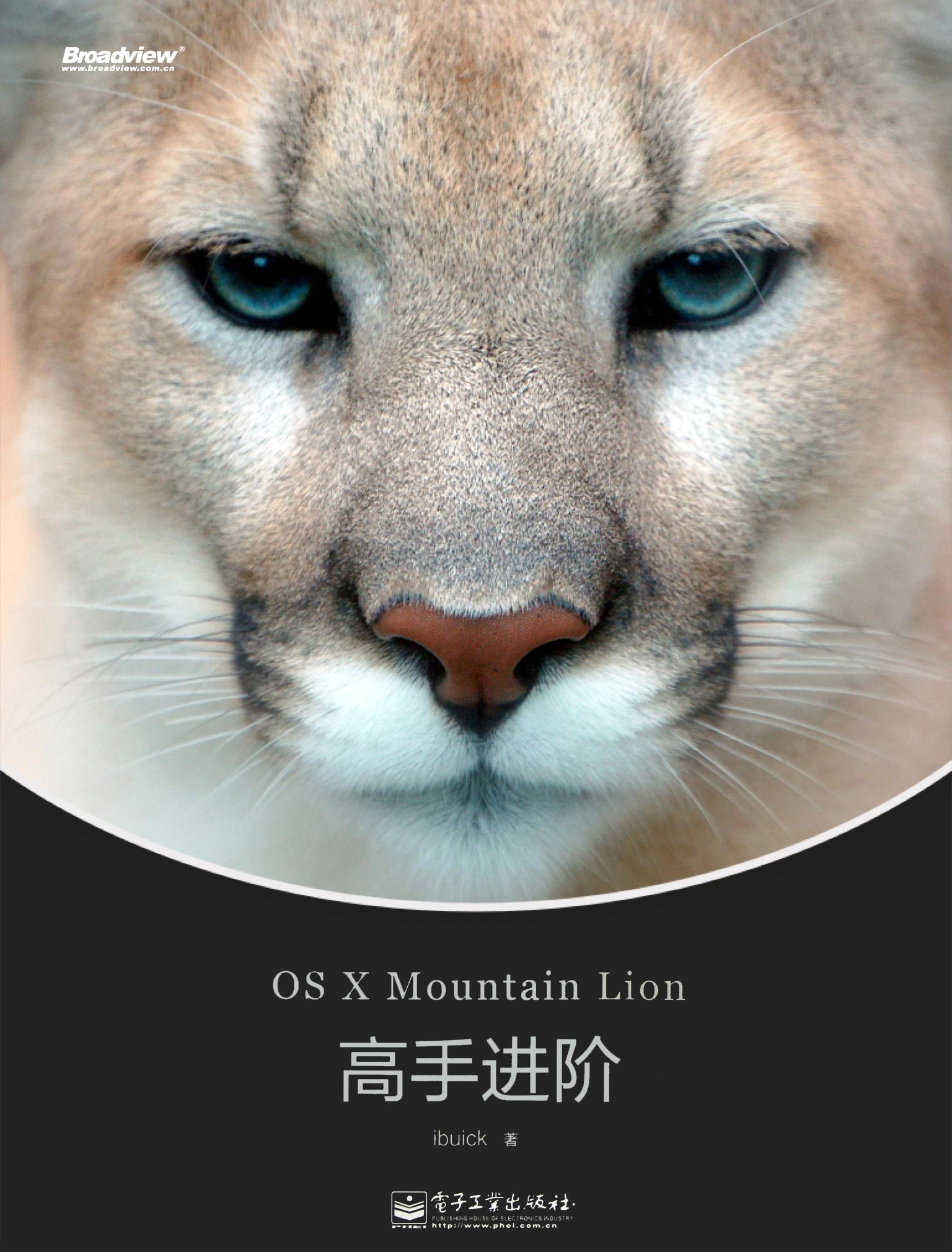 OS X Mountain Lion 高手进阶