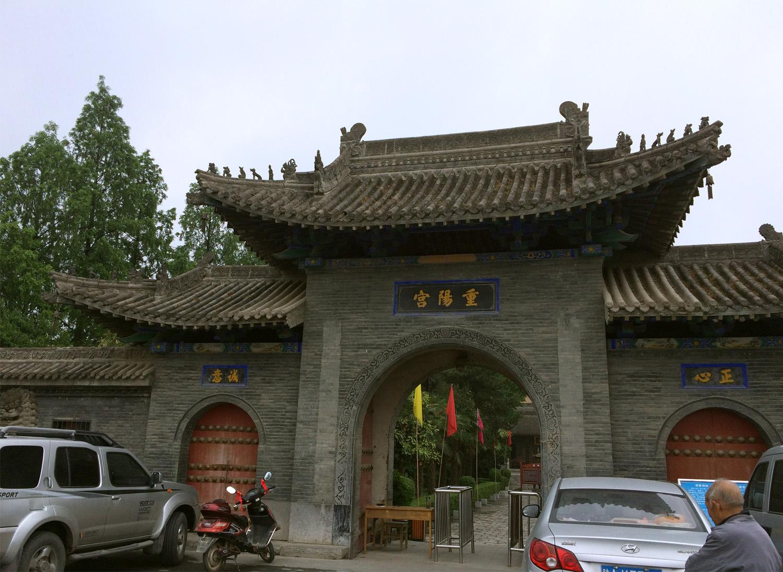 Chongyang Palace