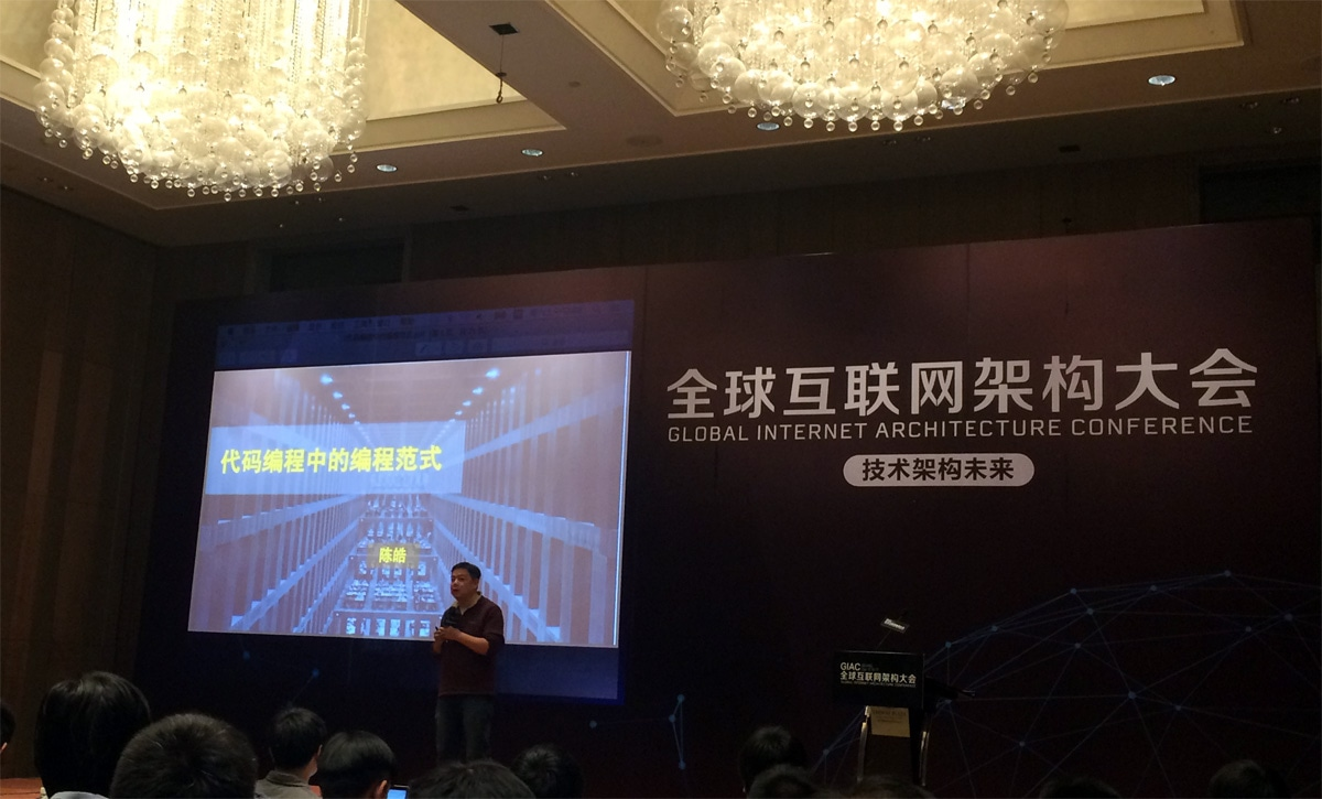 Global Internet Architecture Conference of China 2016