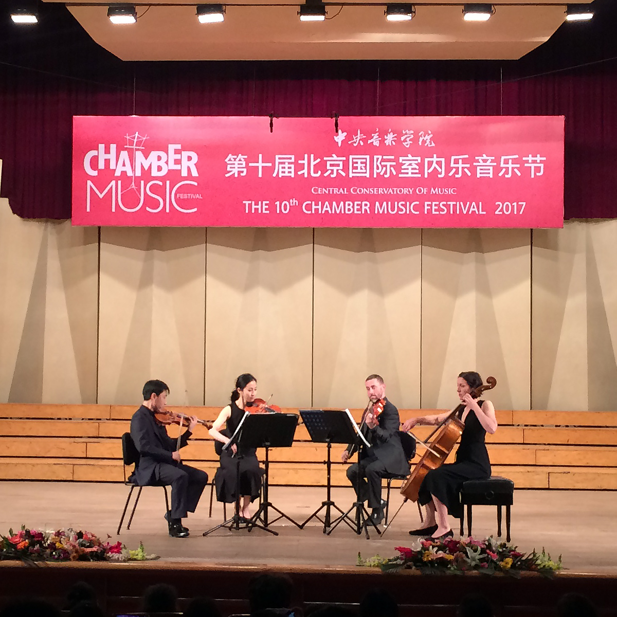 The 10th Annual International Chamber Music Festival of the China Central Conservatory of Music